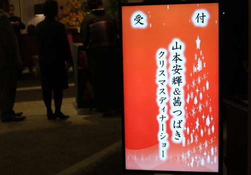 ブログ用(クリスマスディナーショー2).JPEG