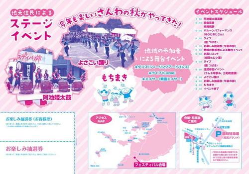 ブログ用(サンサンさんわフェスティバル2).JPEG