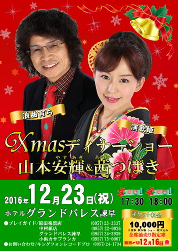 ブログ用(2016クリスマスディナーショーポスター).JPEG