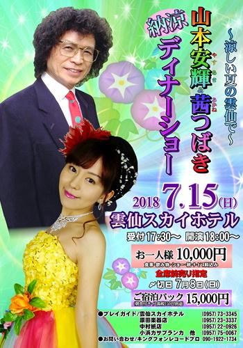 ブログ用(2018サマーディナーチラシ).JPEG